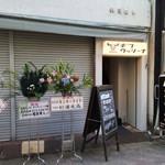 69041592 - 店構え