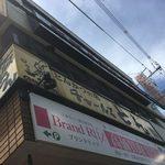 チャールスとん - 外観(ロマンチック街道ぞい)