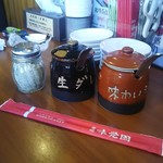 味覚園 - 塩コショーと「生タレ」に「味わいタレ」