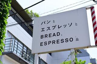 パンとエスプレッソと - 看板