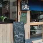 まぁ坊豆腐店 - 外観 入口
