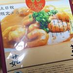 69049269 - 1706_海鮮中華厨房 張屋 北京閣_メニュー(土日祝ランチ用)