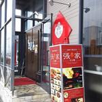 海鮮中華厨房 張家 北京閣 - 1706_海鮮中華厨房 張屋 北京閣_店入り口