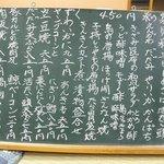 大将の手書き黒板