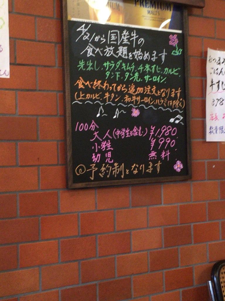 焼肉ゆたか屋 name=