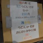 手打ちうどんの店倭 - 手打ちうどんの店 倭(やまと)(神戸駅)