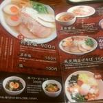 RAMEN 風見鶏 - メニュー