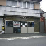 永井豆腐店 - 店舗