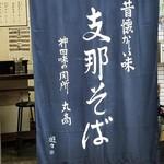 神田味の関所 丸高 - 暖簾