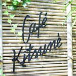 カフェ キツネ - 入口にある、ロゴ