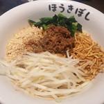 自家製麺ほうきぼし 赤羽駅前店 - 汁なし坦々麺