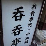 呑呑亭 - 道路看板