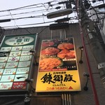 鰊御殿 - 外観(夕方)