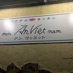 ベトナムキッチン アンヴィエット -