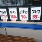 69074125 - 外観(メニュー)
