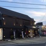 那須家 宗庵 - お店の外観です。