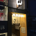 とんこつ鍋と餃子 縁楽 -