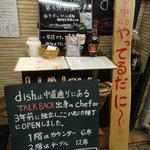酒房食堂 dish -