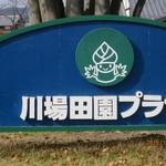 川場田園プラザ -