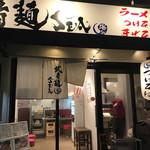 武者麺 SEA - 外観 ※製麺してますね〜