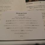 リストランテ カノフィーロ - メニュー3
