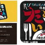 日本橋 三代目 たいめいけん - コースター。三代目たいめいけんJRゲートタワー(食彩品館.jp)