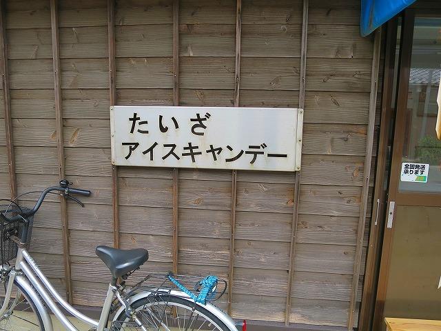 間人アイスキャンデー