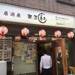 居酒屋 まる和 - 170509火 東京 まる和 外観
