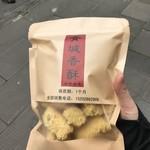 青城香酥 -