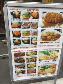 居酒屋 まる和 - 170509火 東京 まる和 定食メニュー