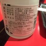 69086274 - 170518木 北海道 ユック千歳空港ターミナルビル店 北の誉