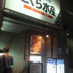 さくら水産 - 外観(2017.5.2)