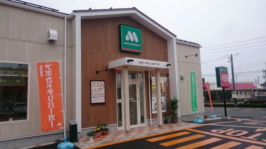 モスバーガー 長岡愛宕店
