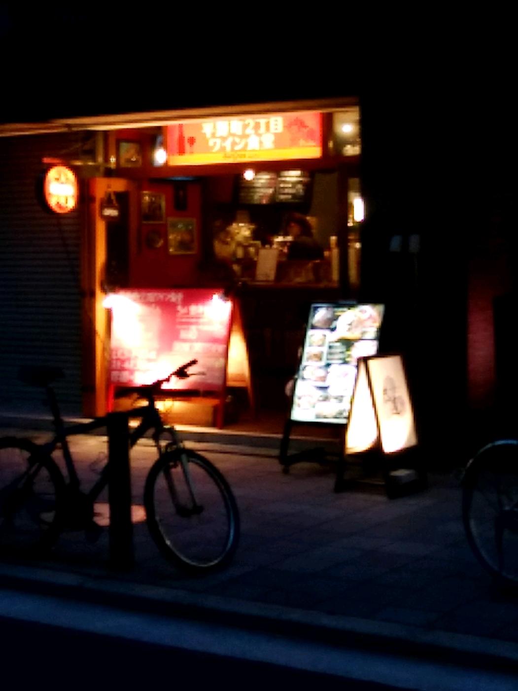 平野町2丁目ワイン食堂 BARGRAN