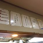 辛つけ麺専門 カラツケ グレ - 店内