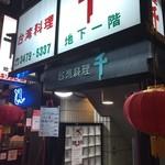 台湾料理 千 -