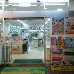 東京農業大学生活協同組合 -