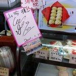 山珍 - 2011.2.23(水)11:30~訪問 テイクアウト豚まん300円