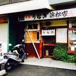 うなぎ 浜松家 - 老舗うなぎ専門店です!