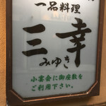 おでん居酒屋 三幸 - 看板