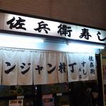 69102956 - 「佐兵衛寿し」さん