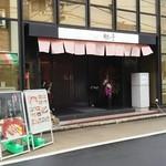 神楽坂 翔山亭 -