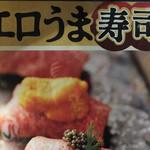 エロうま野菜と肉バル カンビーフ - エロうま寿司