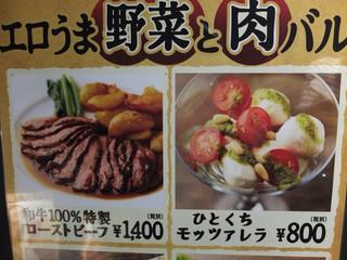 エロうま野菜と肉バル カンビーフ - エロうま野菜&肉バル