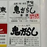 鬼がらし 本店 - 直営3店舗
