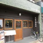 文化堂珈琲店 -