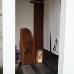 中原 - 暖簾