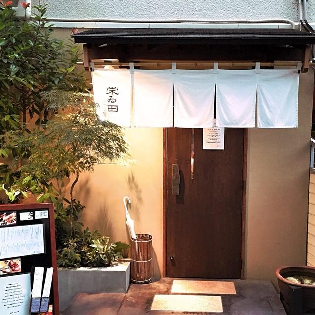 栄ゐ田 本山分店[和食全般/兵庫県東灘/六甲アイラン …