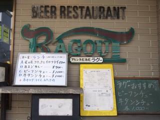 ラグー - ランチメニューの店外案内① 2011/02/23