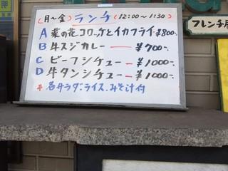 ラグー - ランチメニューの店外案内② 2011/02/23